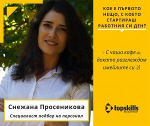 Запознайте се със Снежана Просеникова